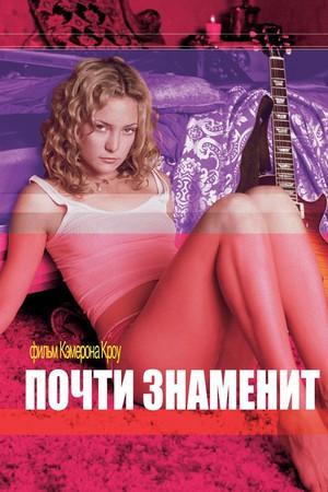 Фильм «Почти знаменит» (2000)