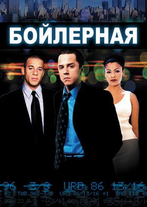 Фильм «Бойлерная» (2000)