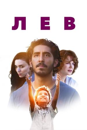 Фильм «Лев» (2016)