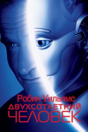Фильм «Двухсотлетний человек» (1999)