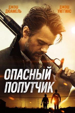 Фильм «Опасный попутчик» (2016)