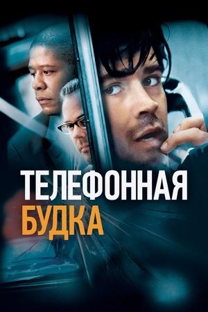 Фильм «Телефонная будка» (2002)
