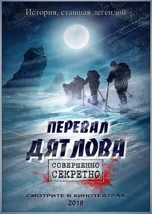 Фильм «Перевал Дятлова» (2021)