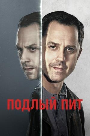 Сериал «Подлый Пит» (2015 – 2019)