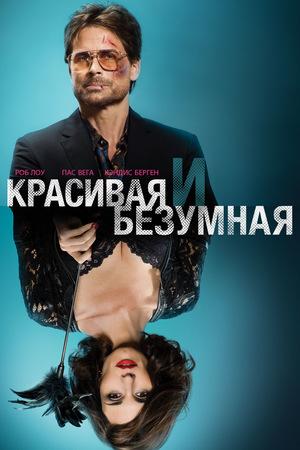 Фильм «Красивая и безумная» (2015)