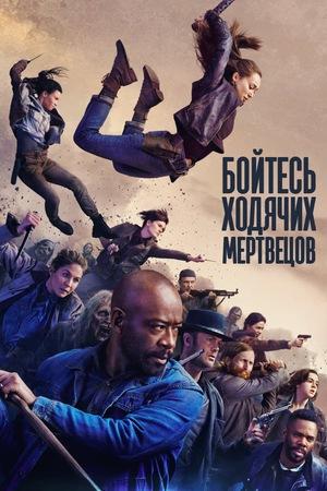 Сериал «Бойтесь ходячих мертвецов» (2015 – ...)