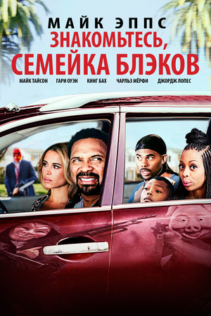 Фильм «Знакомьтесь, семейка Блэков» (2016)