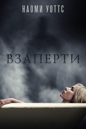 Фильм «Взаперти» (2016)