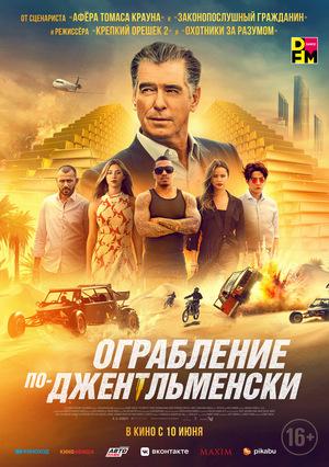 Фильм «Ограбление по-джентльменски» (2021)
