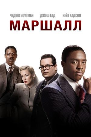 Фильм «Маршалл» (2017)