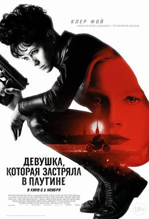Фильм «Девушка, которая застряла в паутине» (2018)