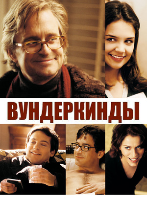 Фильм «Вундеркинды» (2000)