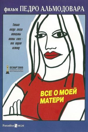 Фильм «Всё о моей матери» (1999)