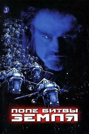 Фильм «Поле битвы: Земля» (2000)