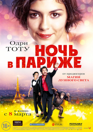 Фильм «Ночь в Париже» (2016)