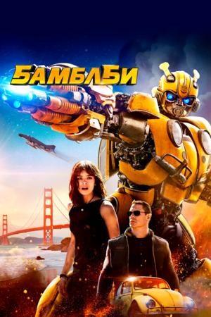 Фильм «Бамблби» (2018)