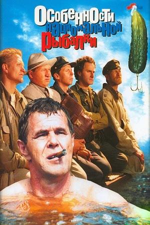 Фильм «Особенности национальной рыбалки» (1998)