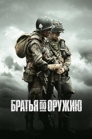 Сериал «Братья по оружию» (2001)