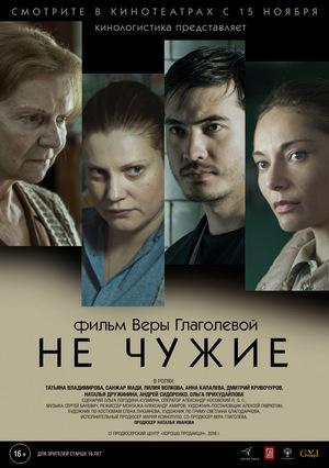 Фільм «Не чужие» (2018)