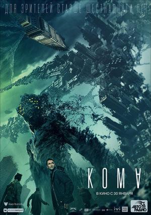 Фильм «Кома» (2020)