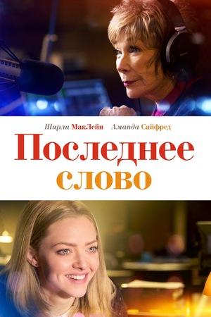 Фильм «Последнее слово» (2017)
