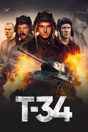 Фильм «Т-34» (2018)