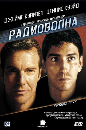 Фильм «Радиоволна» (2000)