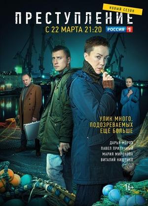 Сериал «Преступление» (2017 – ...)