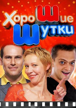Сериал «Хорошие шутки» (2004 – 2012)