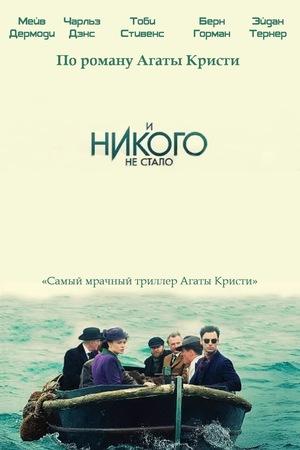 Сериал «И никого не стало» (2015)