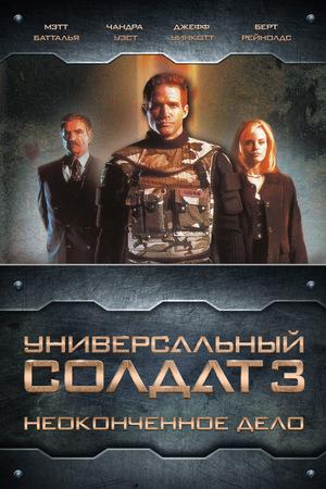 Фильм «Универсальный солдат 3: Неоконченное дело» (1998)