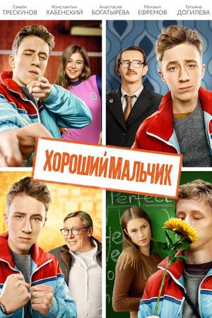 Фильм «Хороший мальчик» (2016)