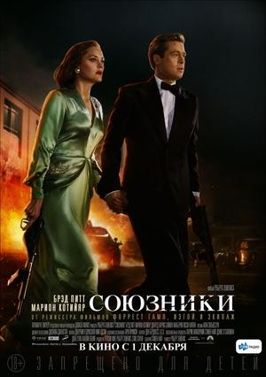 Фильм «Союзники» (2016)