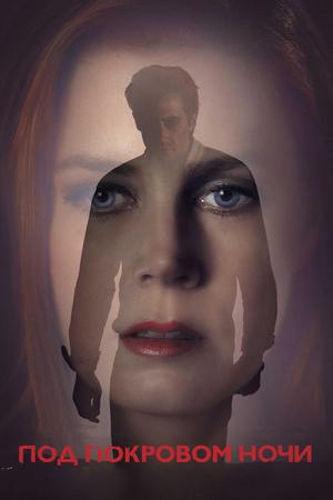 Фильм «Под покровом ночи» (2016)
