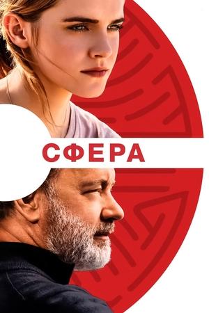 Фильм «Сфера» (2017)