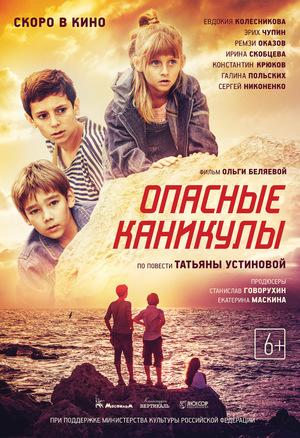 Фильм «Опасные каникулы» (2016)