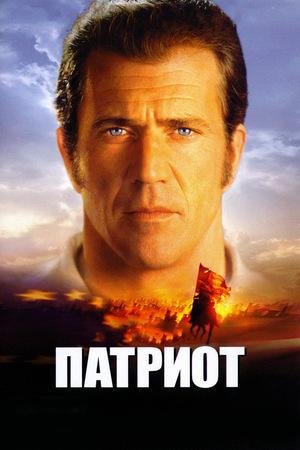 Фильм «Патриот» (2000)