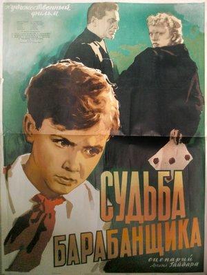 Фільм «Доля барабанщика» (1955)