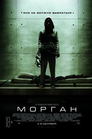 Фильм «Морган» (2016)