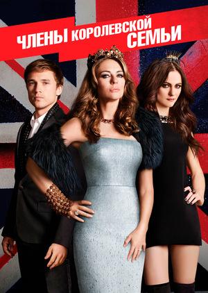 Сериал «Члены королевской семьи» (2015 – 2018)