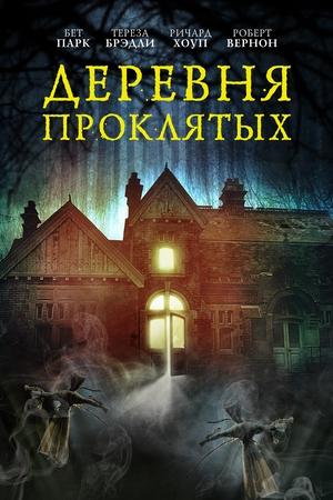 Фильм «Деревня проклятых» (2019)