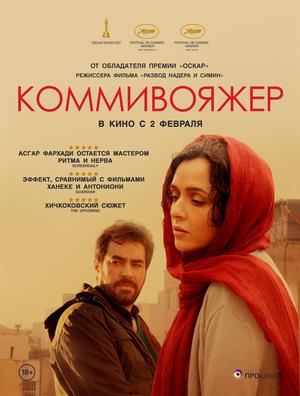 Фильм «Коммивояжер» (2016)