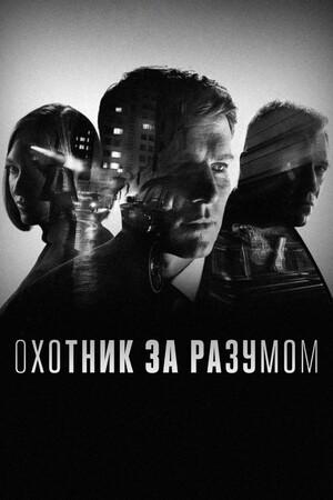 Сериал «Охотник за разумом» (2017 – 2019)