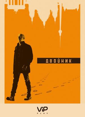 Сериал «Двойник» (2017 – 2019)
