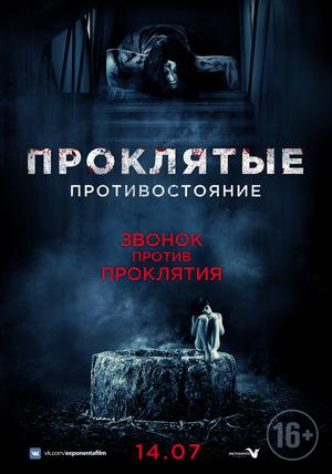 Фильм «Проклятые. Противостояние» (2016)