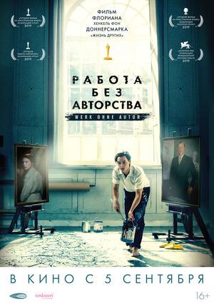 Фильм «Работа без авторства» (2018)