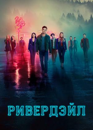 Сериал «Ривердэйл» (2017 – ...)