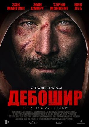 Фильм «Дебошир» (2018)