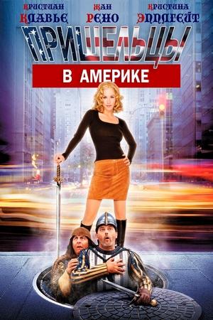 Фильм «Пришельцы в Америке» (2001)