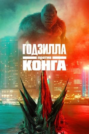 Фильм «Годзилла против Конга» (2021)